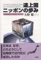 途上国ニッポンの歩み 江戸から平成までの経済発展