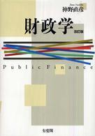 財政学[改訂版]
