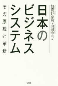 日本のビジネスシステム その原理と革新