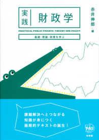 実践財政学 基礎・理論・政策を学ぶ