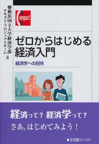 ゼロからはじめる経済入門 = An Introductory Textbook on Political Economy 経済学への招待 有斐閣コンパクト