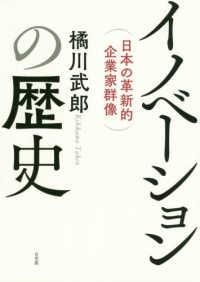 イノベーションの歴史 日本の革新的企業家群像