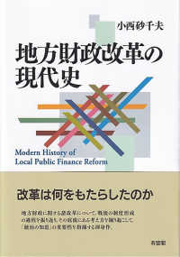 地方財政改革の現代史 = Modern History of Local Public Finance Reform