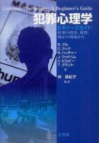 犯罪心理学 ビギナーズガイド:世界の捜査,裁判,矯正の現場から