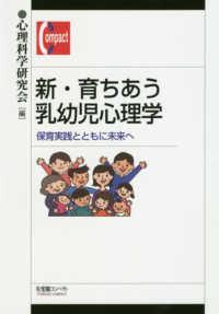 新・育ちあう乳幼児心理学 保育実践とともに未来へ