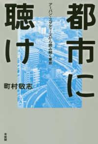 都市に聴け アーバン・スタディーズから読み解く東京