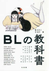 BLの教科書 BL studies : an introduction