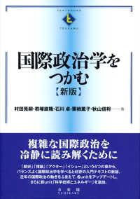 国際政治学をつかむ Textbooks tsukamu