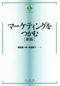 マーケティングをつかむ TEXTBOOKS TSUKAMU