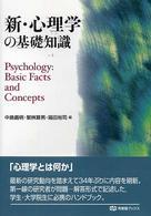 新・心理学の基礎知識 有斐閣ブックス ; 681