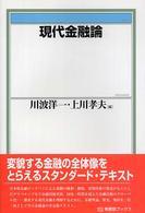 現代金融論 有斐閣ブックス ; [437]