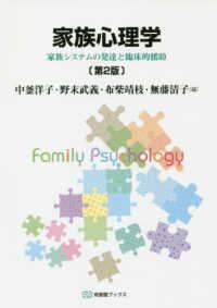 家族心理学 家族システムの発達と臨床的援助 有斐閣ブックス