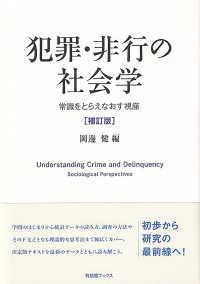 犯罪・非行の社会学 常識をとらえなおす視座