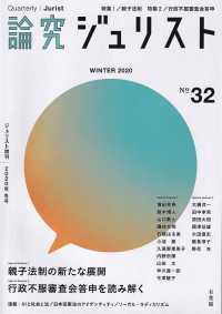 論究ジュリスト No.32 Quarterly jurist