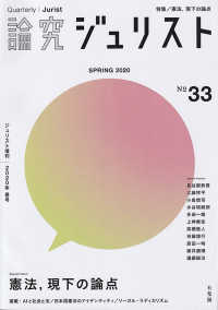論究ジュリスト No.33 Quarterly jurist