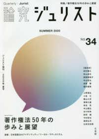 論究ジュリスト 34 特集 著作権法50年の歩みと展望 ジュリスト増刊