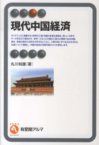 現代中国経済 = Contemporary Chinese Economy 有斐閣アルマ. Specialized