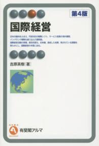 国際経営 第4版