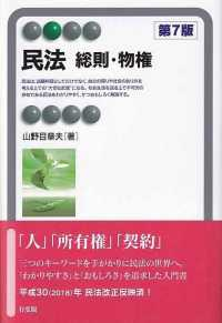 民法  第7版 総則・物権 有斐閣アルマ. Basic