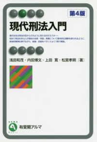 現代刑法入門 = An Introduction to Modern Criminal Law  第4版 有斐閣アルマ. Basic