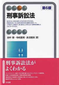 刑事訴訟法 = Criminal Pricedure  第6版 有斐閣アルマ. Specialized