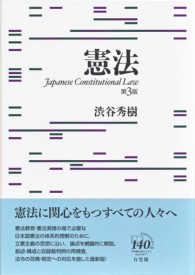 憲法 Japanese Constitutional Law