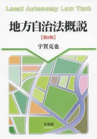 地方自治法概説 = Local Autonomy Law Text  第8版