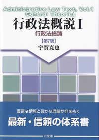 行政法概説 = Administrative Law Text  第7版 1