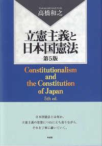 立憲主義と日本国憲法 = Constitutionalism and the Constitution of Japan  第5版
