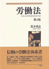 労働法 = Labor and Employment Law  第4版