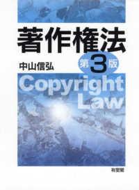 著作権法 = Copyright Law  第3版