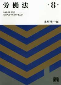 労働法 = LABOR AND EMPLOYMENT LAW  第8版
