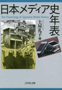 日本メディア史年表