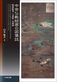 中世仏教絵画の図像誌 経説絵巻・六道絵・九相図