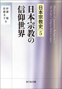 日本宗教の信仰世界 The world of religious beliefs in japan