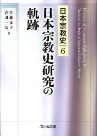 日本宗教史研究の軌跡 Tracks in the study of Japanese religious history