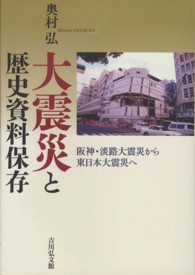 大震災と歴史資料保存 阪神・淡路大震災から東日本大震災へ