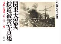 関東大震災 鉄道被害写真集 惨状と復旧 一九二三-二四