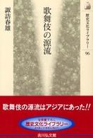 歌舞伎の源流