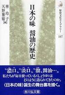 日本の味 醤油の歴史 歴史文化ライブラリー