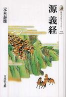 源義経 歴史文化ライブラリー 223