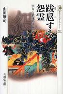 跋扈する怨霊 祟りと鎮魂の日本史 歴史文化ライブラリー