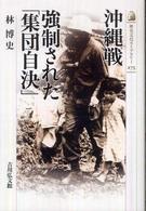沖縄戦強制された「集団自決」