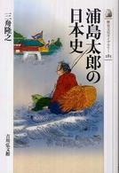 浦島太郎の日本史 歴史文化ライブラリー ; 285