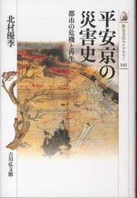 平安京の災害史 都市の危機と再生 歴史文化ライブラリー 345