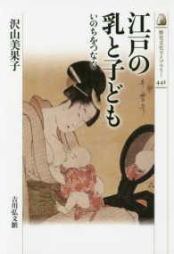 電子ブック:江戸の乳と子ども いのちをつなぐ 歴史文化ライブラリー ; 441