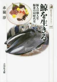 鯨を生きる 鯨人 (くじらびと) の個人史・鯨食の同時代史 歴史文化ライブラリー