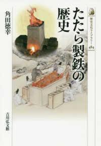 たたら製鉄の歴史 歴史文化ライブラリー