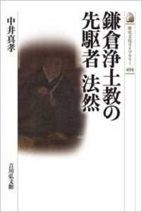 鎌倉浄土教の先駆者法然