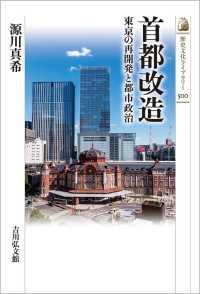 首都改造 日本の再開発と都市政治